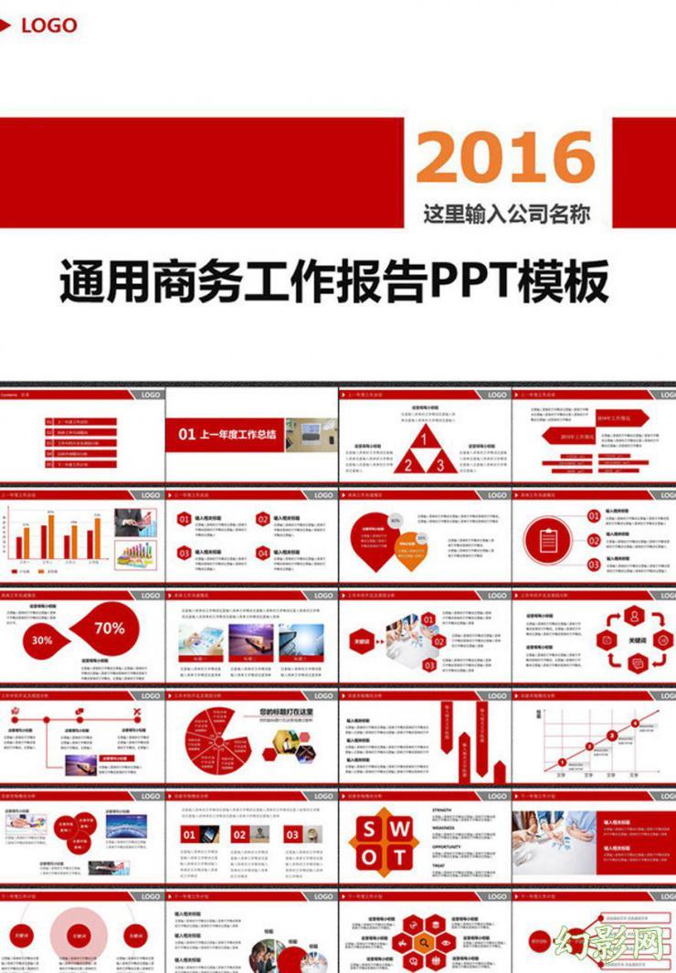 2016红色商务通用PPT模板