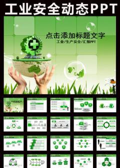 绿色安全生产委员会安全监督检查会议PPT模板