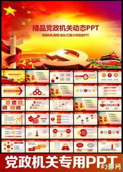 专业党政机关政府总结会议PPT模板