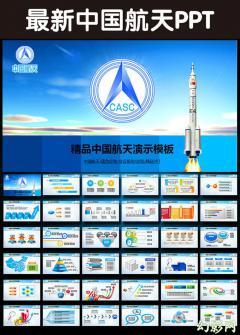 中国航天卫星发射航空科技ppt模板