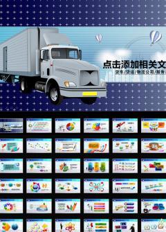 货车货运物流佳通运输通用PPT模版