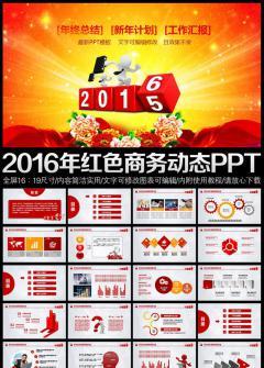 2016喜�c花�y�u年工作���述��蟾�PPT模板