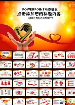 志愿者共青团通用宣传PPT模板
