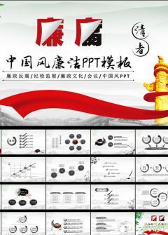 中国风廉洁党政作风PPT模板