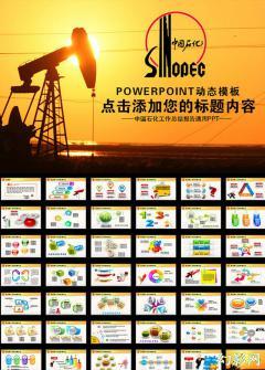石油行业通用PPT模板