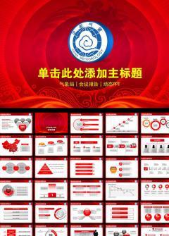 环保机构中国气象部门宣传PPT模板