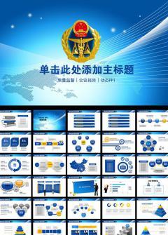 蓝色质量监督局通用会议报告PPT模板