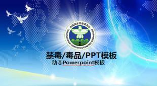 禁毒公益宣传演讲PPT模板