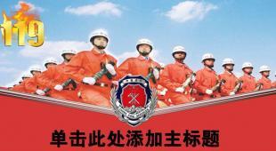 红色消防通用PPT模板