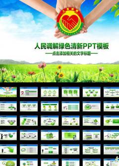 绿色公益宣传清新PPT模板