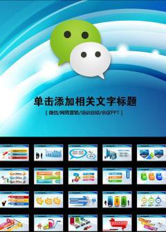 互联网微信营销通用PPT模板