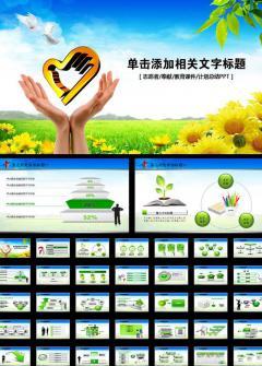 志愿者绿色公益宣传支教PPT模板