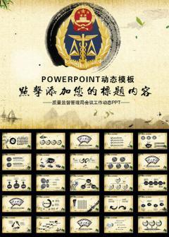 水墨质量监督管理宣传PPT模板