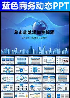 2016蓝色大气商务通用动态PPT模板