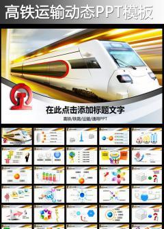 城市高铁铁路动车组和谐号动态PPT模板