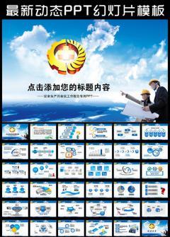 蓝色安全生产委员会安全监督检查会议PPT模板