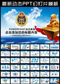 蓝色质量技术监督局质监局动态PPT模板