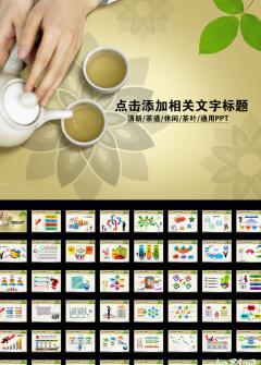 清新茶文化�|商�胀ㄓ�PPT模板