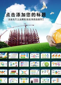 企业建筑生产行业通用商务宣传PPT模板