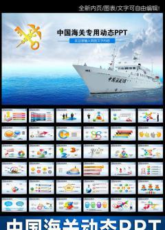 中国海关海警海监边防检查报告PPT模板