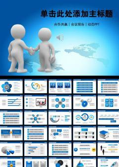 商务企业3D小人合作共赢宣传PPT模板
