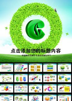 中国烟草会议报告绿色商务PPT模板