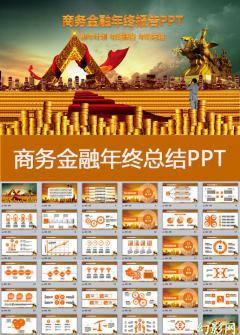 2016商务金融年终总结动态PPT模板