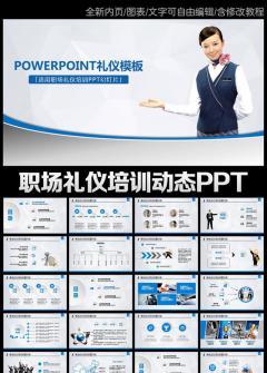 实用商务礼仪教育培训企业文化PPT模板