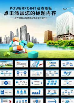 房地产建筑工程建设规划动画幻灯片PPT模板