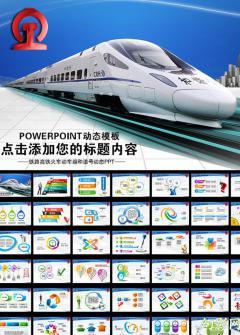 铁路高铁交通通用PPT模板