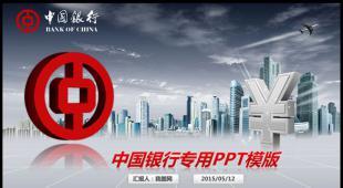大气红色中国银行汇报年终总结PPT模版