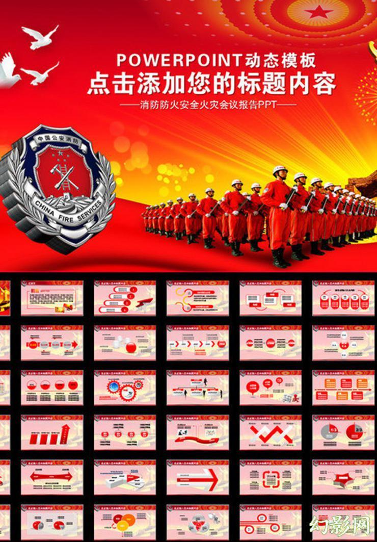消防安全年终总结PPT模板