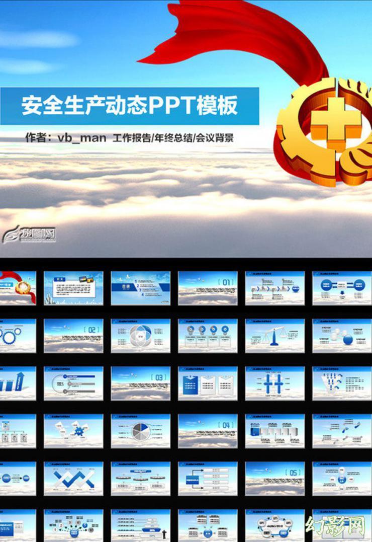 企业安全生产管理通用PPT模板
