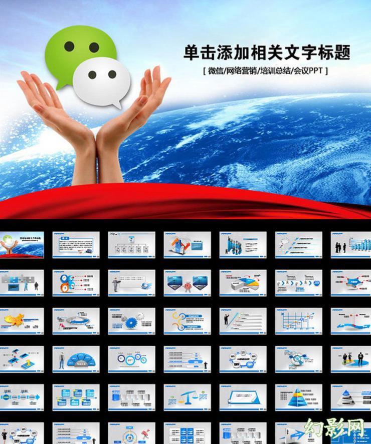 互联网微信营销策划PPT模板