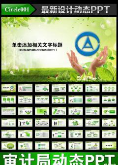 精美动态绿色清新审计局ppt模板