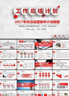 2017年红色新年工作计划PPT模板
