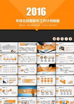 最新橙色商务新年工作计划PPT模板