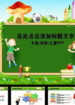 儿童卡通通用学习汇报PPT模板