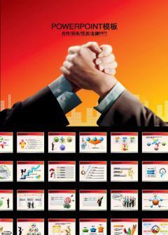 商务合作会议共赢PPT模板
