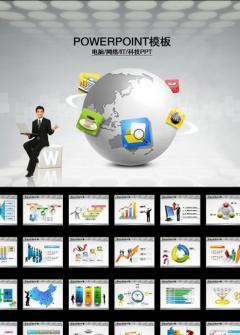 互联网科技商务通用宣传PPT模板