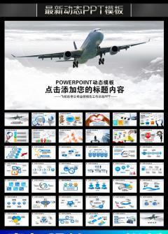 2016飞机领航航空公司民航局业绩报告PPT模板