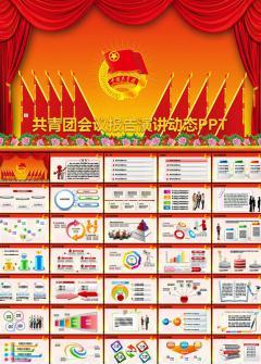 党政共青团演讲会议报告PPT模板