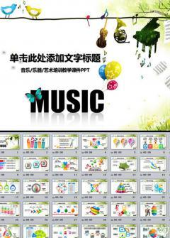 音乐艺术培训行业通用演讲PPT课件模板