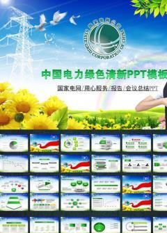 中国电力国家电网通用会议报告PPT模板