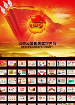 中国共青团委工作交流学习通用PPT模板