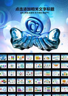 IT互联网科技宣传工作会议报告PPT模板