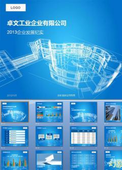 工业企业蓝色大气介绍宣传PPT模板