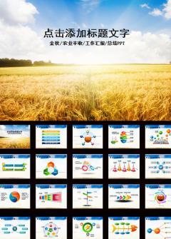 水稻农业丰收数据报告宣传PPT模板