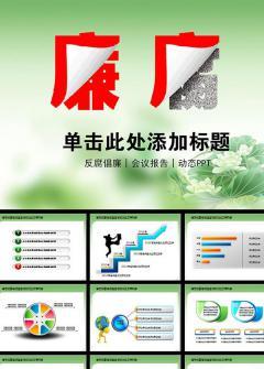 绿色反腐倡廉动态工作报告PPT模板