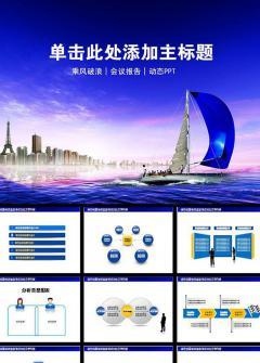 蓝色帆船工作汇报总结PPT模板